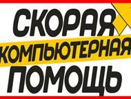 Ремонт Компьютеров Ноутбуков Выезд Бесплатный Цена ремонта любой сложности у вас перед глазами до 500 рублей, ниже цены тут просто нет! ! ! ЗВОНИТЕ! !, Барнаул - Ремонт и обслуживание техники