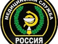 Екатеринбург: Врач амбулатории, стационара, Вызов врача на дом в удобное для вас время. Врач широкого профиля или необходимой специализации. Терапия гипертонических