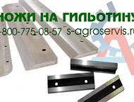 ножи для гильотины по металлу купить ножи для гильотины по металлу купить. Краснодарский инструментарий предлагает ножи гильотины заказать у нашего за, Краснодар - Строительные материалы