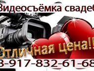 видеооператор краснодар фотограф славянский фестивальный ФМР,ККБ,ХБК,КСК,ЗИП,РИП,РМЗ,МХГ,ПМР,КМР,ЦМР,ГМР,ШМР,СМР,АМР,9км микрорайон Свадебный фильм пр, Краснодар - Фото- и видеосъемка