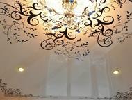 Краснодар: Натяжные потолки Натяжные потолки + санузел и светильники в подарок  Установка натяжных потолков без пыли и мусора.   Цена от 149 руб. (с монтажом и м