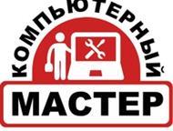 Красноярск: Компьютерный мастер, Красноярск, Выезд бесплатный Компьютерный мастер в Красноярске. Широкий перечень компьютерных услуг. Компьютерный мастер приедет