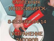Новосибирск: Сантехник срочно на дом Новосибирск Наша основная задача – безупречное выполнение сантехнических работ,   быстро и без дополнительных денежных затрат