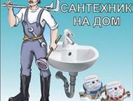 Сантехник срочно на дом Новосибирск Наша основная задача – безупречное выполнение сантехнических работ,   быстро и без дополнительных денежных затрат , Новосибирск - Сантехника (услуги)
