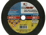 Куплю круг отрезной Покупаем диски для болгарки для собственных нужд: круги отрезной по металлу, 125х1. 2х22, 125х1. 6х22, 230х2х22, 230 х 2, 5 х 22 м, Новосибирск - Разное
