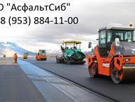 Новосибирск: Асфальтирование в Новосибирске Асфальтирование в Новосибирске  Асфальтирование, укладка асфальта, асфальтные работы, дорожно-строительные работы, - Ка