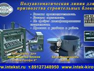 Пермь: Вибропресс для блоков Современный и высокоэффективный вибропресс для блоков позволяет получать до тысячи готовых бетонных блоков за одну стандартную в