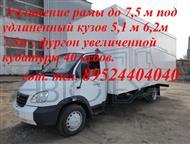 Фургон на Валдай 7, 5 м Удлинение ГАЗ 33104, 33106 Валдай, 331043, 331063 Валдай-фермер по индивидуальным размерам заказчика: длина 5, 1м. , 6, 2м. 7,, Ростов-На-Дону - Автосервис, ремонт