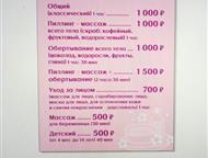 Массаж и косметологические услуги для женщин и детей Массажные и косметические услуги для женщин.   Шугаринг-Ноги да колен-250р, ноги полностью-500р, , Сочи - Массаж