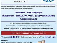 Московский социально-экономический институт в городе Туле Московский социально-экономический институт в городе Туле осуществляет прием абитуриентов на, Тула - Вузы, институты, университеты