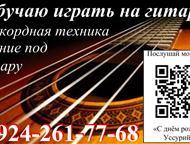Обучаю игре на гитаре Обучу игре на гитаре без разучивания нот. Вы научитесь самостоятельно разбирать ваши любимые песни и петь, аккомпанируя себе на , Уссурийск - Образование - разное