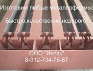 Линия по производству пустотных плит ПК Компания «Интэк» занимается производством технологических линий, бетонных заводов, бетоносмесителей, металлофо, Владивосток - Строительные материалы
