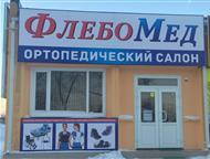 Ортопедический магазин ФлебоМед Ортопедический салон «ФлебоМед»  по адресу ул. Королева 1а предлагает:      - противоварикозный и антиэмболический три, Волгодонск - Товары для здоровья